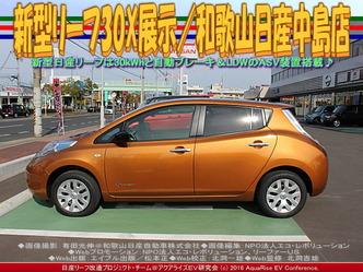 新型リーフ30X展示/和歌山日産中島店03