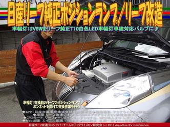 日産リーフ純正ポジションランプ/リーフ改造03 ▼クリックで640x480に拡大