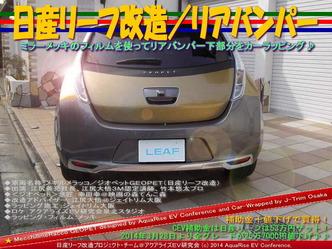日産リーフ改造/リアバンパー@アクアライズEV研究会10