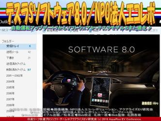 テスラSソフトウェア8.0/NPO法人エコレボ01