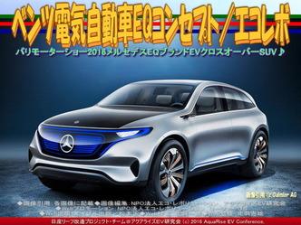 ベンツ電気自動車EQ(4)/エコレボ03