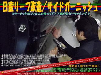 日産リーフ改造/サイドガーニッシュ@アクアライズEV研究会05