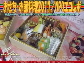 おせち料理2017丁酉/NPOエコレボ画像02