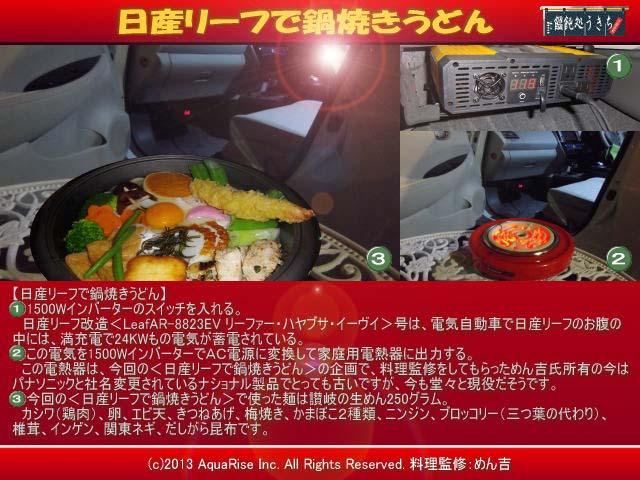 リーフで鍋焼きうどん@日産リーフ改造 ▼クリックで640x480pxls画像に拡大