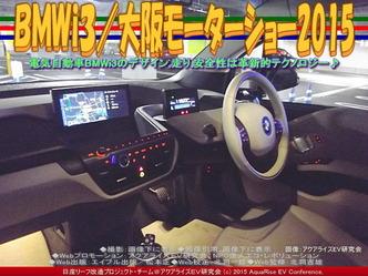 BMWi3(5)/大阪モーターショー201503