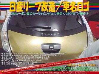 日産リーフ改造/車名ロゴ05