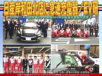 日産岸和田北店に急速充電器/EV研02