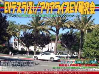 EVテスラ(2)/アクアライズEV研究会01