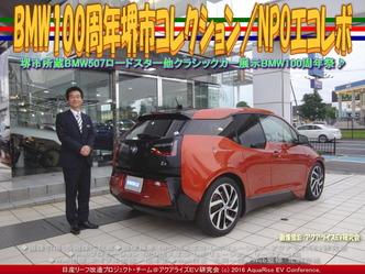 堺市所蔵BMW見学会/BMWi3@エコレボ画像02