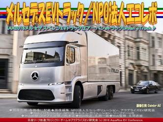 メルセデスEVトラック(2)/NPOエコレボ画像01