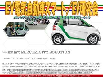EV電気自動車スマート/EV研究会02
