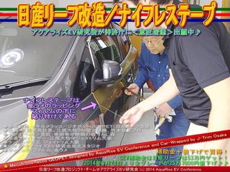 日産リーフ改造/ナイフレステープ@アクアライズEV研究会05