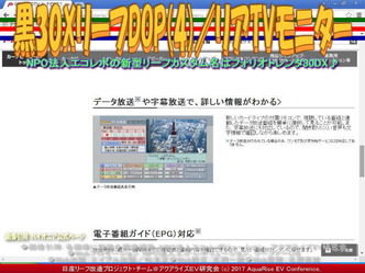 黒30XリーフDOP(4)/リアTVモニター画像03
