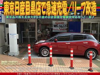東京日産目黒店で急速充電/リーフ改造04