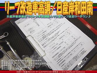 リーフ改造車高調(3)/日産岸和田南02