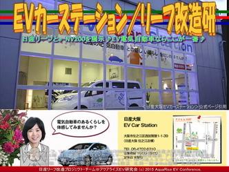 EVカーステーション(4)/リーフ改造研01