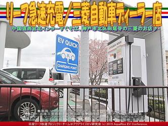 リーフ急速充電/三菱自動車ディーラー店03
