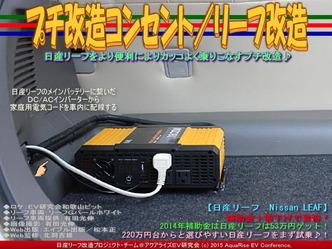 プチ改造コンセント/リーフ改造01