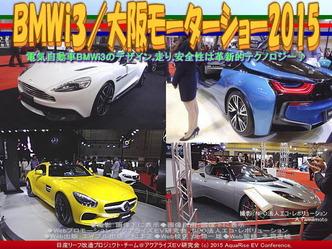 BMWi3/大阪モーターショー201503