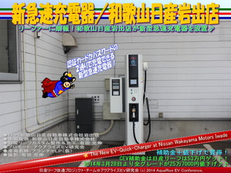 新急速充電器/和歌山日産岩出店@日産リーフ改造03