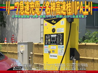 リーフ急速充電/名神高速桂川PA上り01