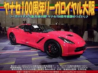 ヤナセ100周年リーガロイヤル大阪(3)05