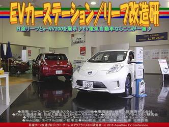 EVカーステーション(4)/リーフ改造研02