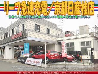 京都日産桂店で急速充電/リーフ改造04
