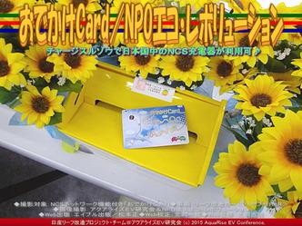 おでかけCard/NPOエコ・レボリューション01
