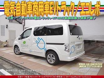 電気自動車商用車EVトラック(2)/エコレボ画像03