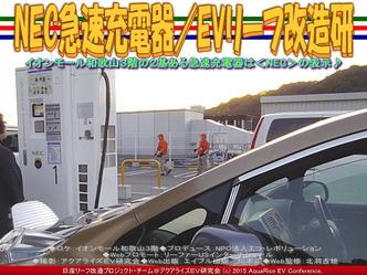 NEC急速充電器/EVリーフ改造研04