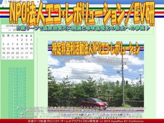 NPO法人エコ・レボリューション/EV研02