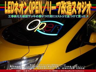 LEDネオンOPEN(2)/リーフ改造スタジオ03