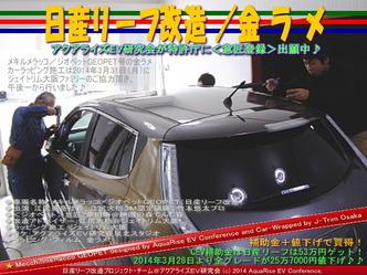 日産リーフ改造/金ラメ@アクアライズEV研究会02