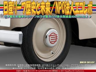 電気自動車たま号(4)/日産リーフ歴史画像02