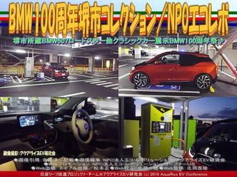 堺市所蔵BMW見学会/EV時代@エコレボ画像02