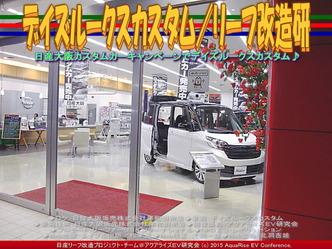 デイズルークスカスタム(2)/リーフ改造研02