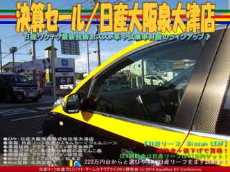 決算セール/日産大阪泉大津店06