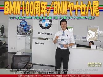 BMW100周年(3)/BMWヤナセ八尾03