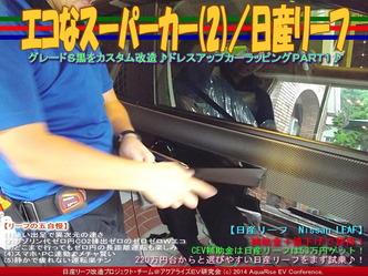 エコなスーパーカー(2)/日産リーフ05