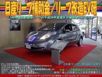 日産リーフ補助金(3)/リーフ改造EV研04