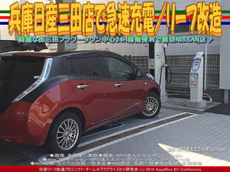 兵庫日産三田店で急速充電/リーフ改造03