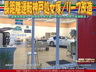 長距離運転神戸処女塚/リーフ改造01