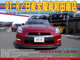 GT-R/日産大阪岸和田南店03