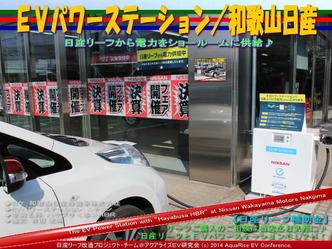 EVパワーステーション/和歌山日産@日産リーフ改造 05