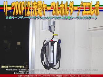 リーフDOP【2】充電ケーブルホルダー(4)/エコレボ画像01