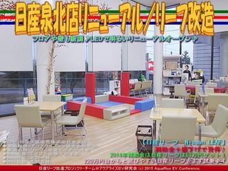 日産泉北店リニューアル(3)/リーフ改造03