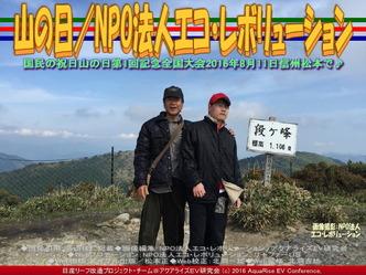 山の日(3)/NPOエコレボ02