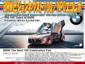 BMWビジョンネクスト100/NPOエコレボ03