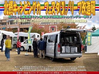 北摂キャンピングカーフェスタ(3)/リーフ改造研04